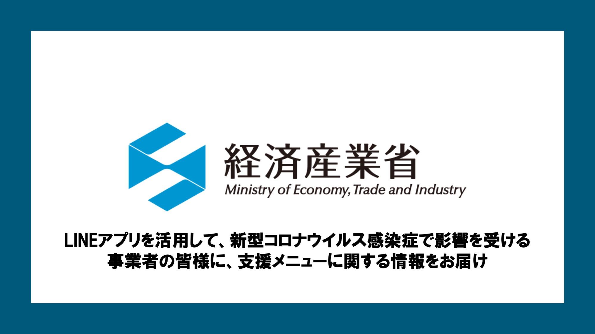 産業 省 経済