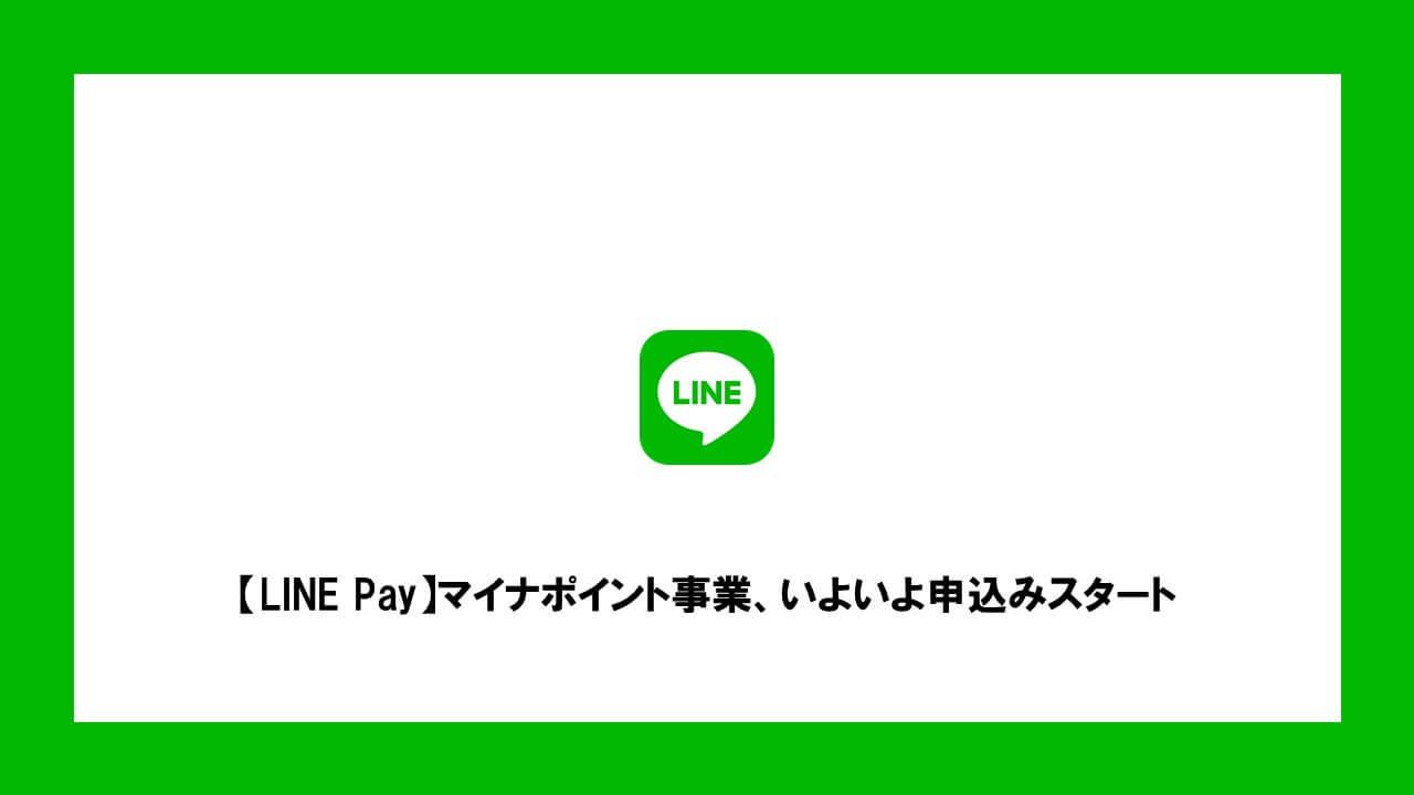 ポイント マイナ line pay