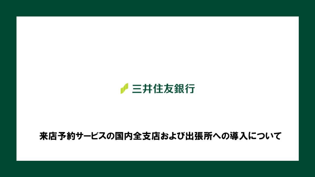 銀行 三井 予約 住友 来店