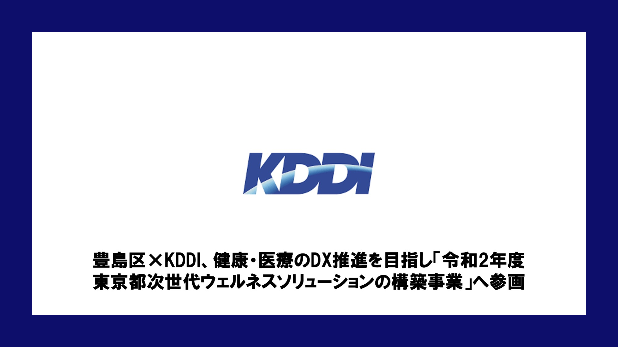 組合 kddi 健康 保険