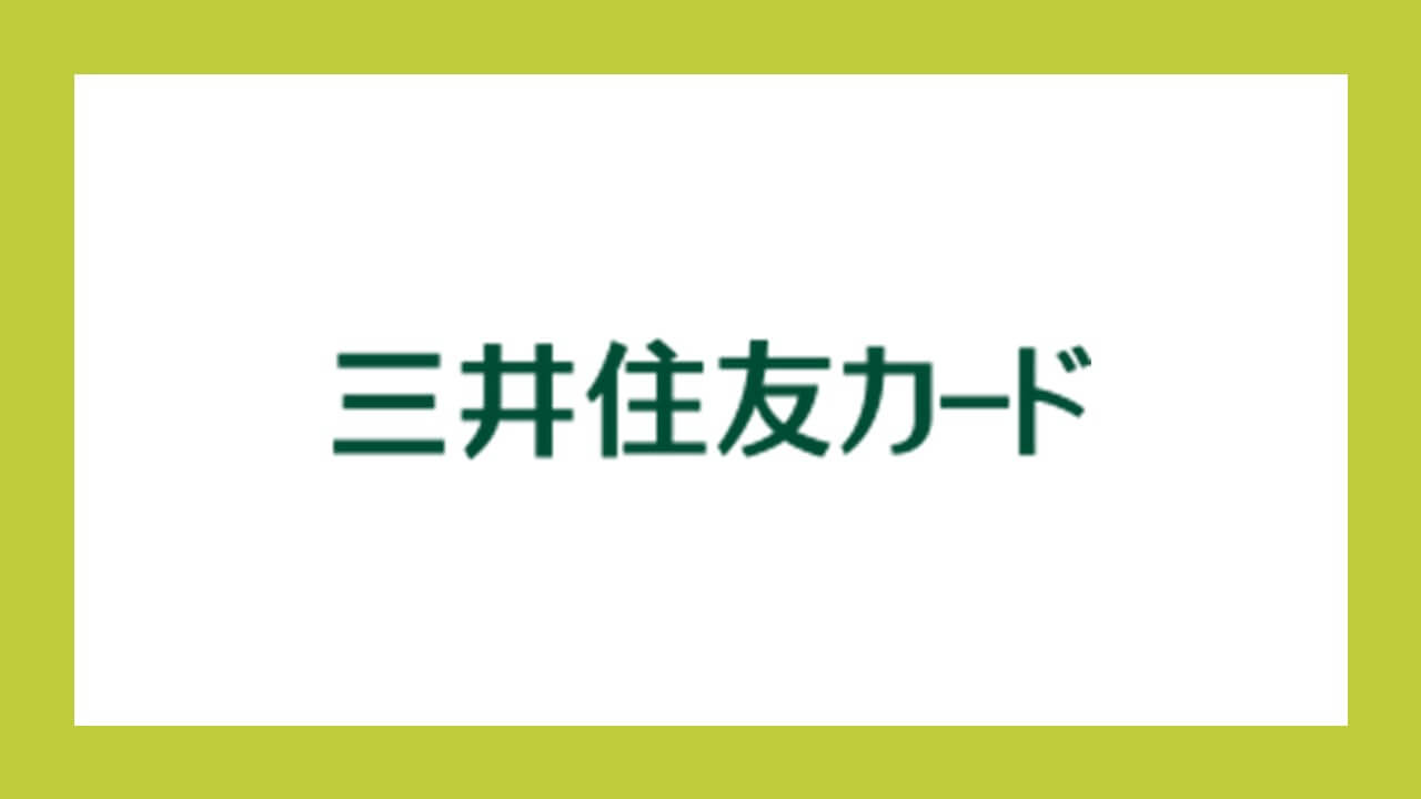 カード 住友 sbi 三井