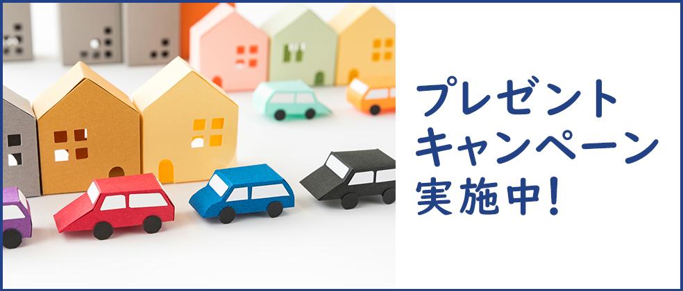 自動車 保険 キャンペーン おとな の